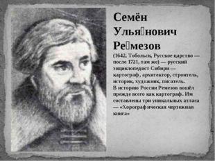 Семён Улья́нович Ре́мезов (1642, Тобольск, Русское царство — после 1721, там