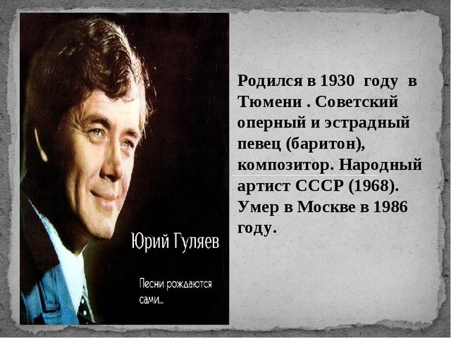 Родился в 1930 году в Тюмени . Советский оперный и эстрадный певец (баритон),...