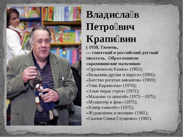 Владисла́в Петро́вич Крапи́вин ( 1938, Тюмень, — советский и российский детск...
