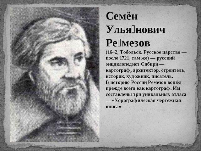 Семён Улья́нович Ре́мезов (1642, Тобольск, Русское царство — после 1721, там...