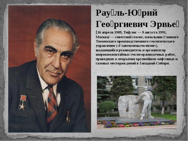 Рау́ль-Ю́рий Гео́ргиевич Эрвье́ (16 апреля 1909, Тифлис — 9 августа 1991, Мос...