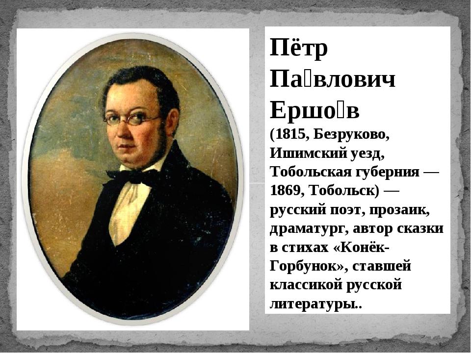 Пётр Па́влович Ершо́в (1815, Безруково, Ишимский уезд, Тобольская губерния —...