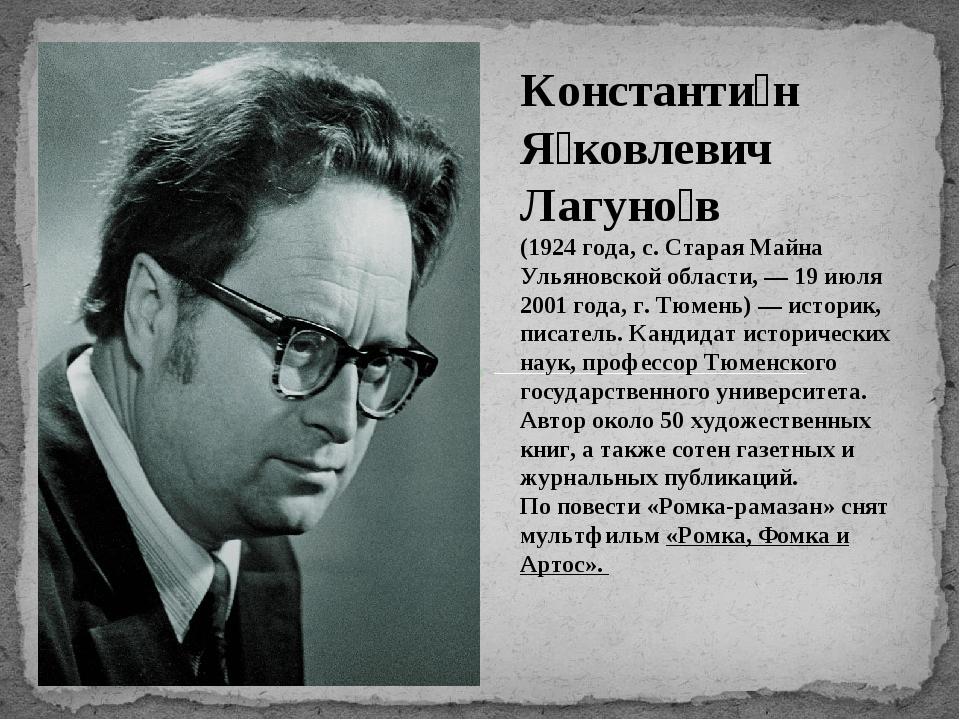 Константи́н Я́ковлевич Лагуно́в (1924 года, с. Старая Майна Ульяновской облас...