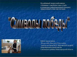 Работу представила: Михеичева Светлана Николаевна, учитель истории МОУ Мурзин