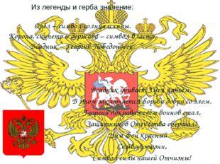Из легенды и герба значение: Орёл – символ солнца и силы. Корона, скипетр и д