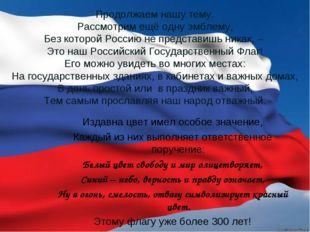 Продолжаем нашу тему. Рассмотрим ещё одну эмблему, Без которой Россию не пред