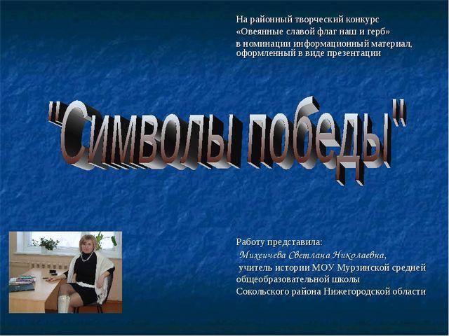 Работу представила: Михеичева Светлана Николаевна, учитель истории МОУ Мурзин...