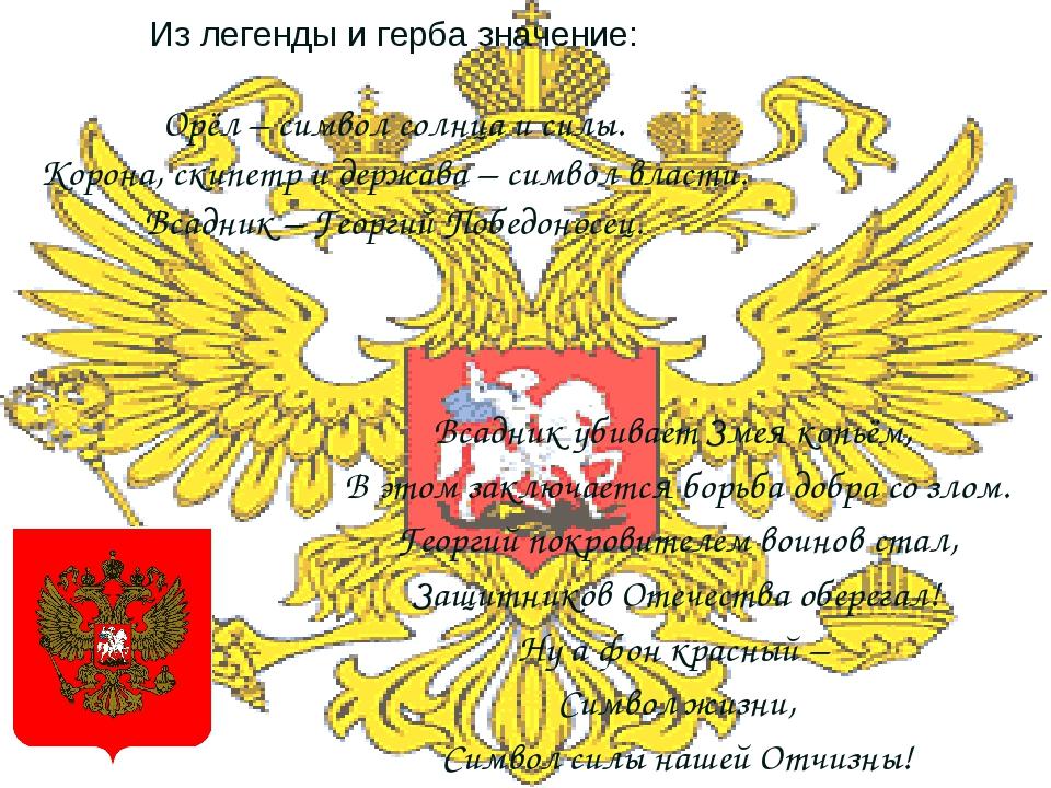 Из легенды и герба значение: Орёл – символ солнца и силы. Корона, скипетр и д...