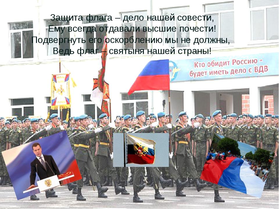 Защита флага – дело нашей совести, Ему всегда отдавали высшие почести! Подвер...