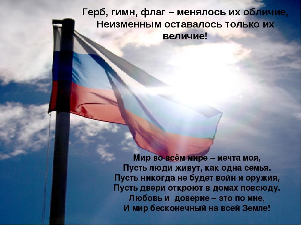 Герб, гимн, флаг – менялось их обличие, Неизменным оставалось только их велич...