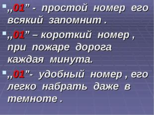 """,,01"""" - простой номер его всякий запомнит . ,,01"""" – короткий номер , при пожа"""