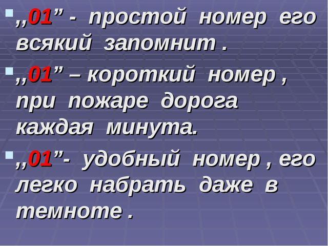 """,,01"""" - простой номер его всякий запомнит . ,,01"""" – короткий номер , при пожа..."""