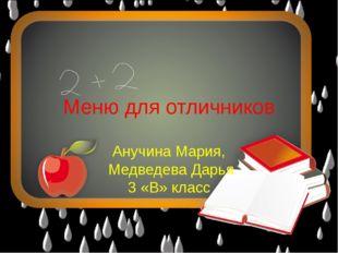 Меню для отличников Анучина Мария, Медведева Дарья 3 «В» класс