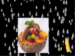 Проблема: оказывают ли определённые продукты питания положительное воздействи