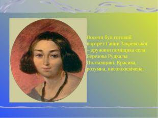 Восени був готовий портрет Ганни Закревської – дружини поміщика села Березова