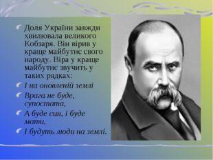 Доля України завжди хвилювала великого Кобзаря. Він вірив у краще майбутнє с