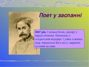 1847 рік. Скільки болю, докору у виразі обличчя. Шевченко у солдатськім мунди