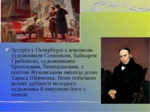 Зустріч у Петербурзі з земляком-художником Сошенком, байкарем Гребінкою, худ
