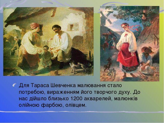 Для Тараса Шевченка малювання стало потребою, вираженням його творчого духу....