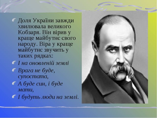 Доля України завжди хвилювала великого Кобзаря. Він вірив у краще майбутнє с...
