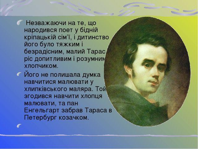 Незважаючи на те, що народився поет у бідній кріпацькій сім'ї, і дитинство й...