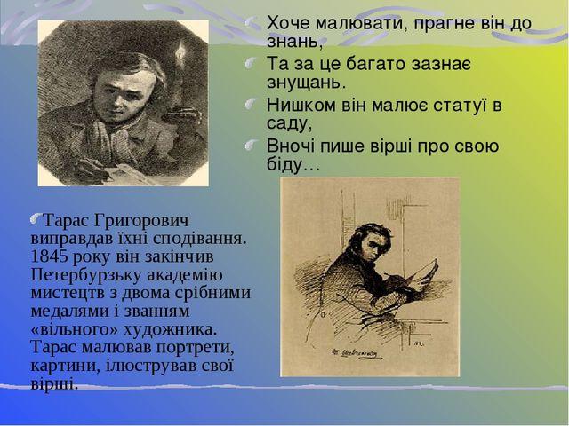 Хоче малювати, прагне він до знань, Та за це багато зазнає знущань. Нишком ві...