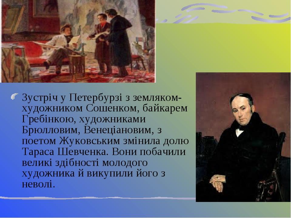 Зустріч у Петербурзі з земляком-художником Сошенком, байкарем Гребінкою, худ...