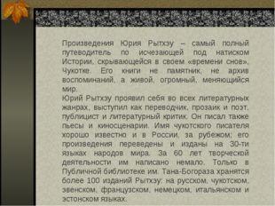 Произведения Юрия Рытхэу – самый полный путеводитель по исчезающей под натиск