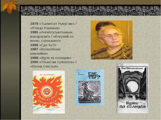 Отгадай осенние загадки 1979 «Тыгмеӷит Нувуӄам» / «Птицы Наукана» 1985 «Анги...