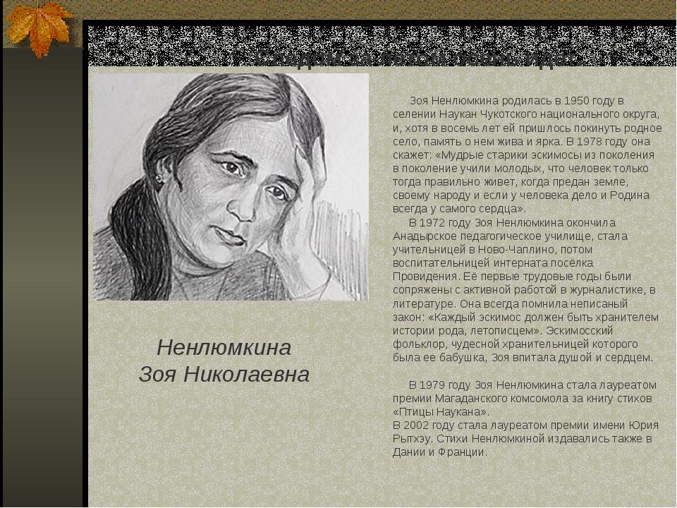 Следом за летом осень идёт. Зоя Ненлюмкина родилась в 1950 году в селении Нау...