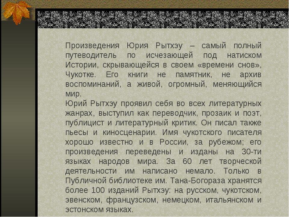 Произведения Юрия Рытхэу – самый полный путеводитель по исчезающей под натиск...