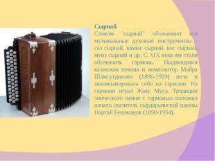 """Cырнай Словом """"сырнай"""" обозначают все музыкальные духовые инструменты - саз с"""