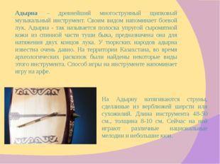 Адырна – древнейший многострунный щипковый музыкальный инструмент. Своим видо