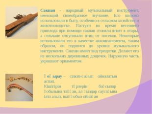 Сакпан - народный музыкальный инструмент, имеющий своеобразное звучание. Его