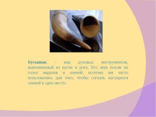 Бугышак – вид духовых инструментов, выполненный из кости и рога. Его звук пох