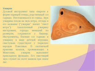 Узкирик Духовой инструмент типа свирели в форме парящей птицы, родственный са