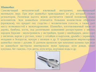 Шанкобыз Самозвучащий металлический язычковый инструмент, напоминающий малень