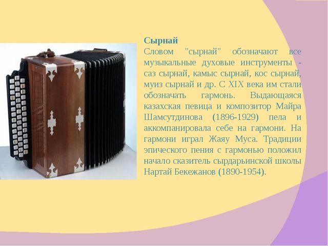 """Cырнай Словом """"сырнай"""" обозначают все музыкальные духовые инструменты - саз с..."""