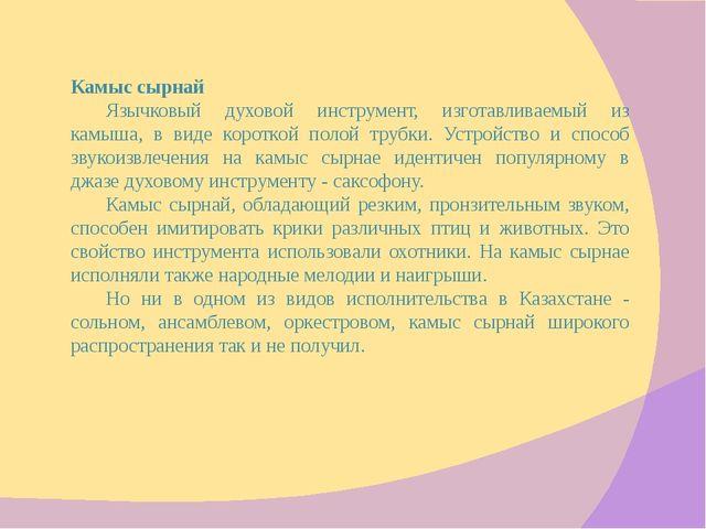 Камыс сырнай Язычковый духовой инструмент, изготавливаемый из камыша, в виде...