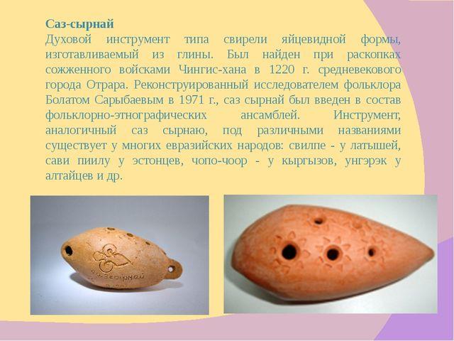 Cаз-сырнай Духовой инструмент типа свирели яйцевидной формы, изготавливаемый...