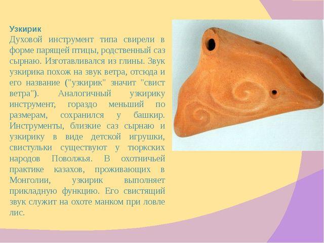 Узкирик Духовой инструмент типа свирели в форме парящей птицы, родственный са...