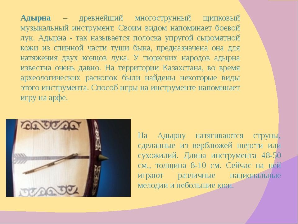 Адырна – древнейший многострунный щипковый музыкальный инструмент. Своим видо...