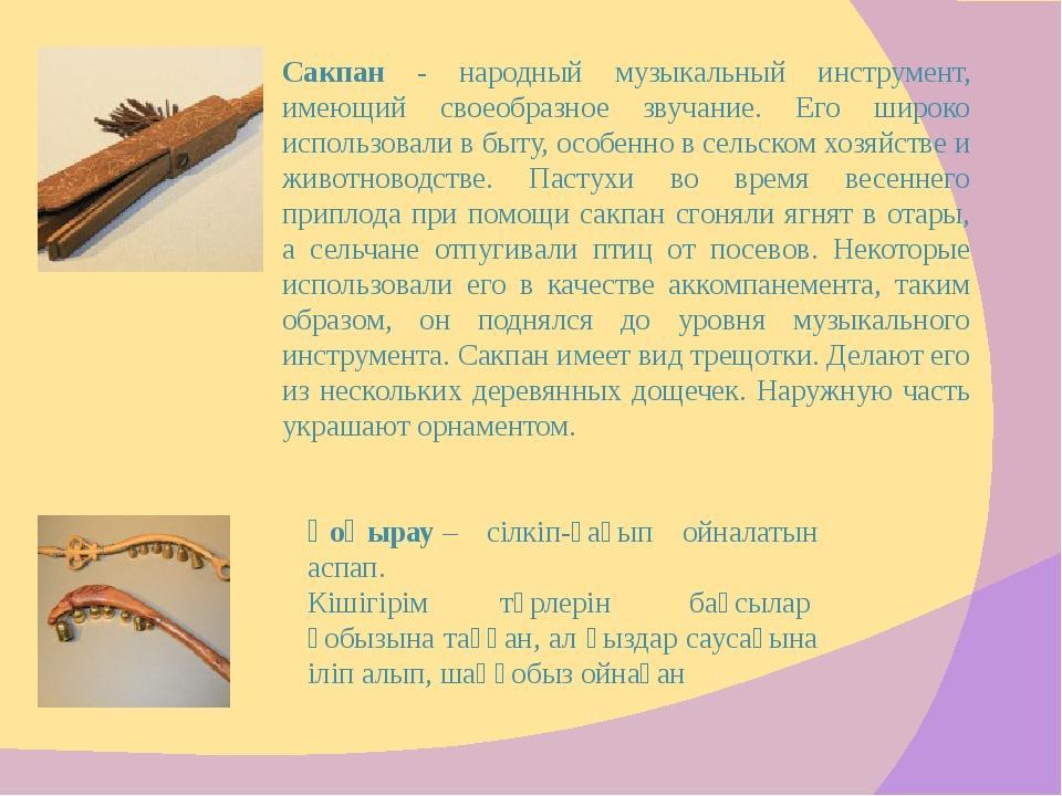 Сакпан - народный музыкальный инструмент, имеющий своеобразное звучание. Его...