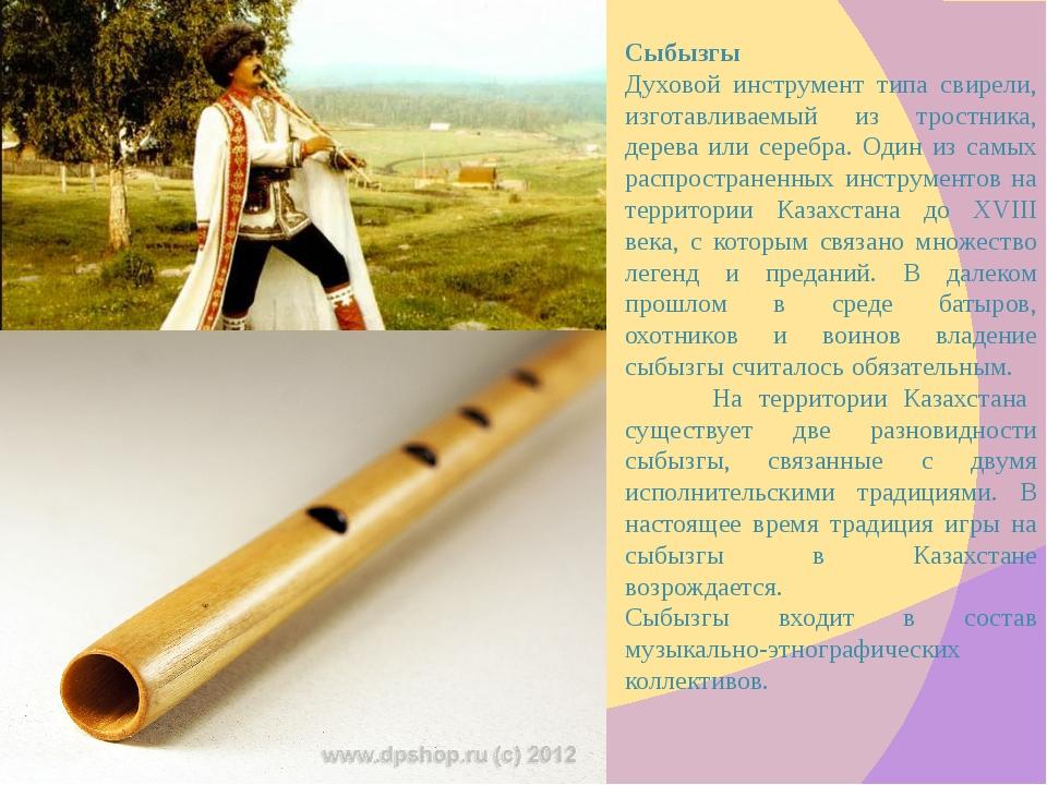 Cыбызгы Духовой инструмент типа свирели, изготавливаемый из тростника, дерева...
