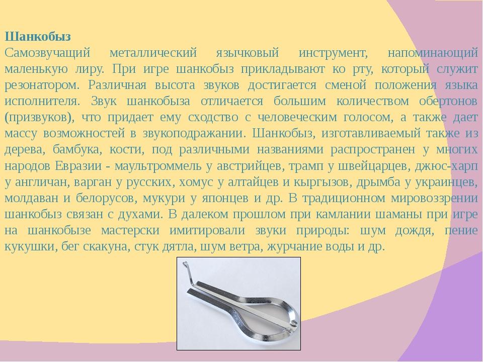 Шанкобыз Самозвучащий металлический язычковый инструмент, напоминающий малень...