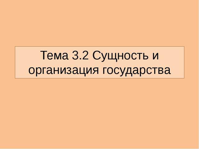 Тема 3.2 Сущность и организация государства