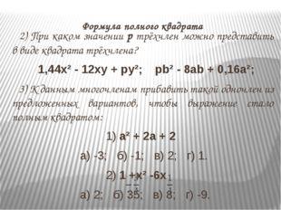 Формула полного квадрата 2) При каком значении p трёхчлен можно представить