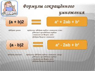 квадрат суммы трёхчлен: квадрат первого слагаемого, плюс удвоенное произведе