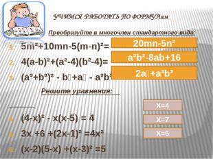 УЧИМСЯ РАБОТАТЬ ПО ФОРМУЛам Преобразуйте в многочлен стандартного вида: 5m²+1