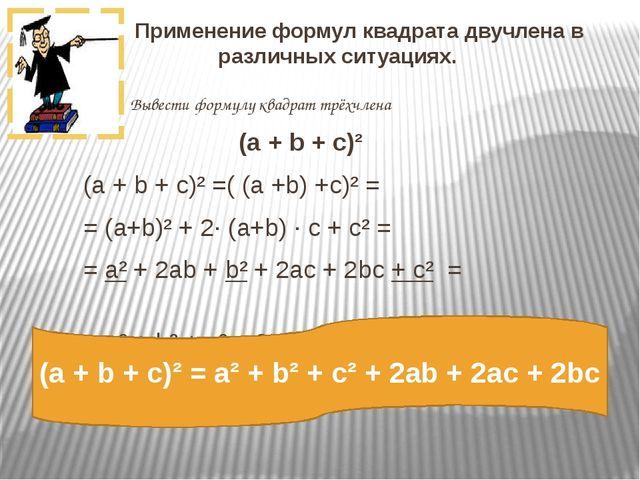 Применение формул квадрата двучлена в различных ситуациях. Вывести формулу кв...